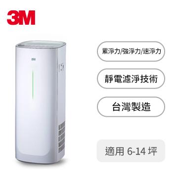 3M 空氣清淨機(6-14坪)