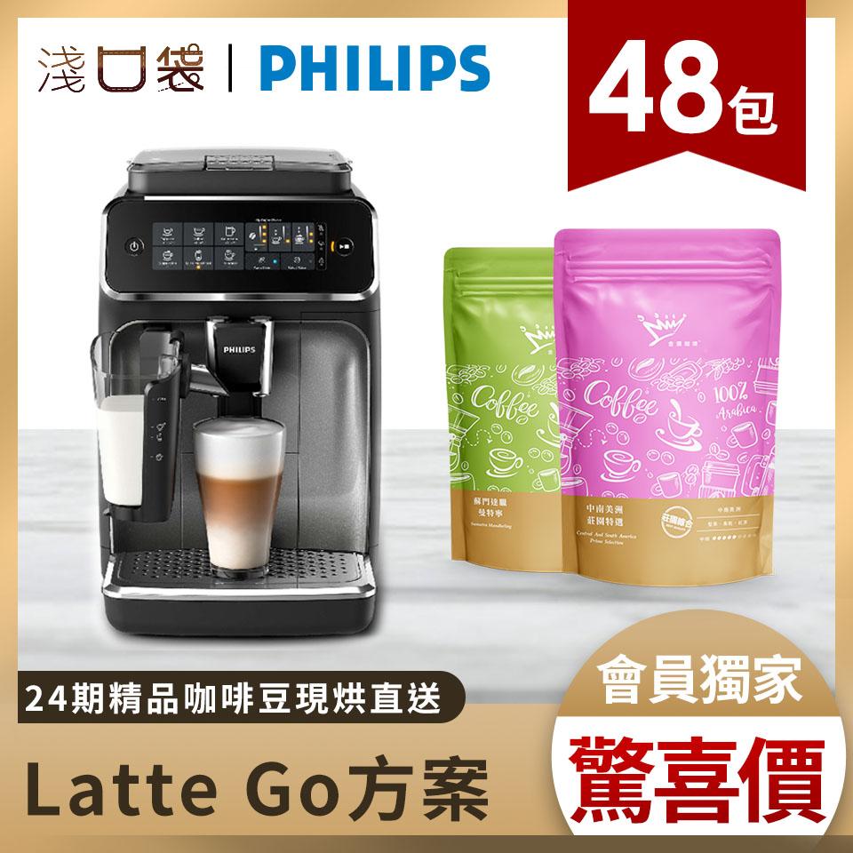 淺口袋LatteGo方案 - 金鑛精品咖啡豆48包+飛利浦全自動義式咖啡機+Woky 花芯城市雙層耐熱玻璃瓶