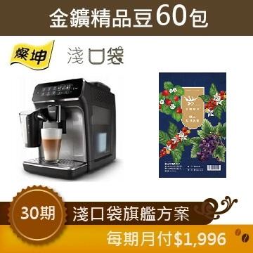淺口袋旗艦方案- 金鑛精品咖啡豆60包+飛利浦全自動義式咖啡機