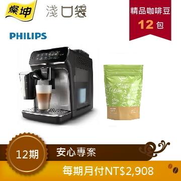 淺口袋安心專案- 金鑛精品咖啡豆12包+飛利浦全自動義式咖啡機
