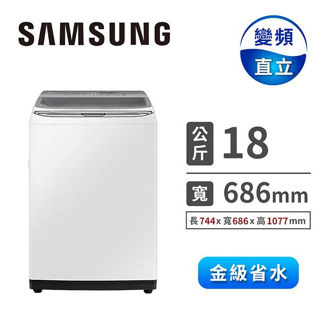 SAMSUNG 18公斤智慧觸控系列變頻洗衣機 WA18R8100GW/TW