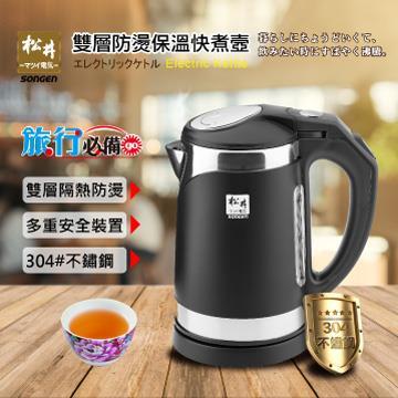 SONGEN松井 304#不鏽鋼雙層防燙保溫快煮壺