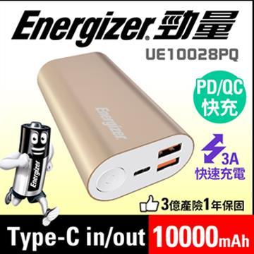 勁量Energizer 10000mAh 行動電源 UE10028PQ
