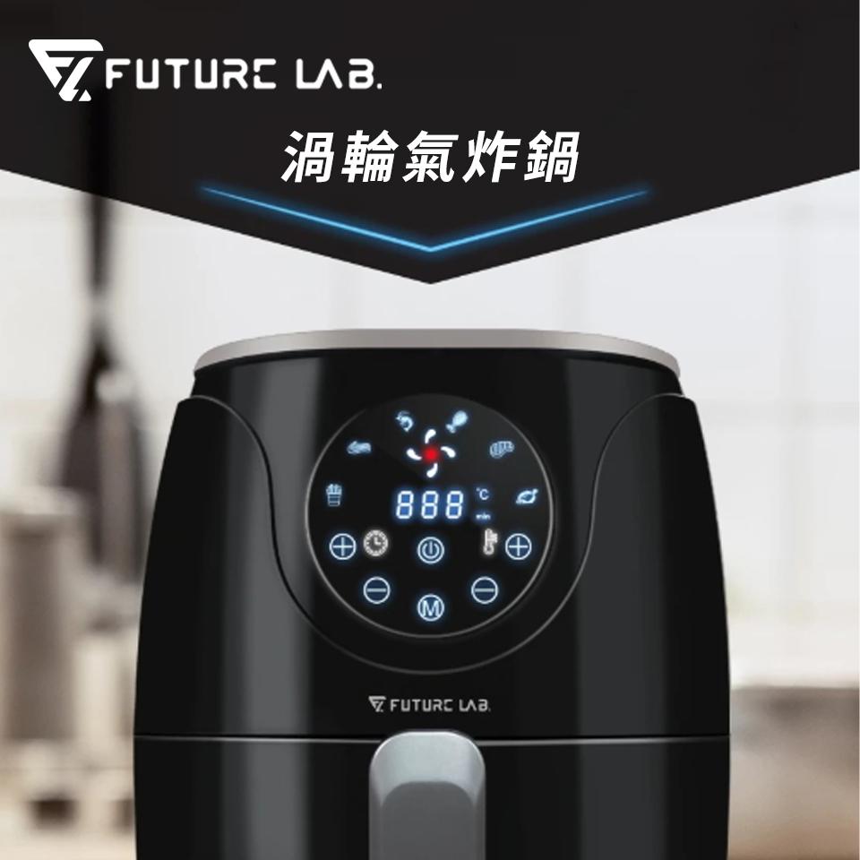未來實驗室 2L渦輪氣炸鍋