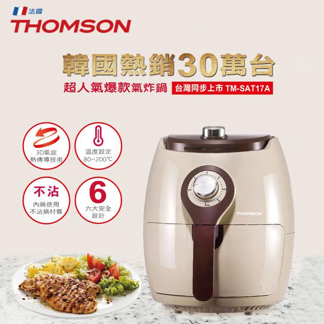 THOMSON 2.5L 氣炸鍋 TM-SAT17A