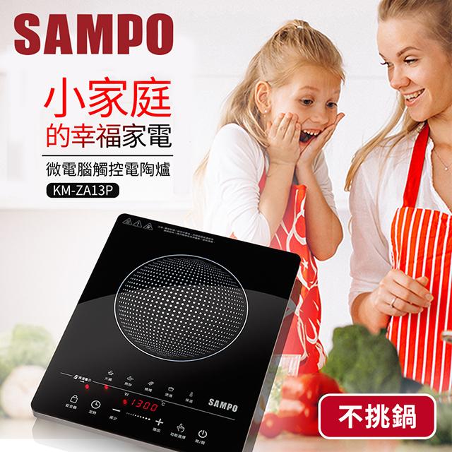 聲寶SAMPO 微電腦觸控電陶爐 KM-ZA13P