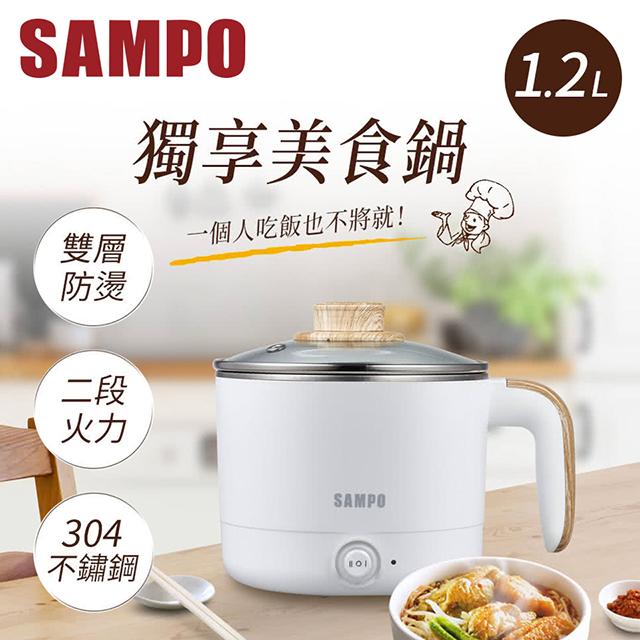 聲寶1.2L美食鍋