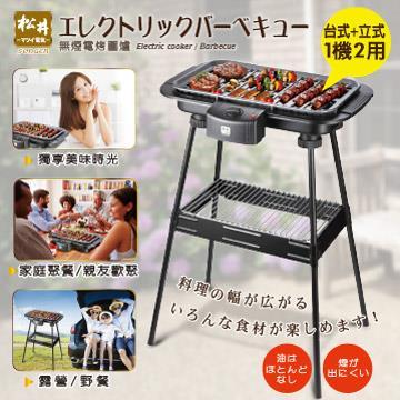 SONGEN松井 BBQ無煙電烤爐/電烤爐/烤肉爐
