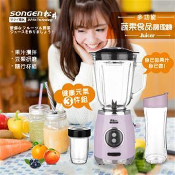 SONGEN松井 多功能蔬果調理機/研磨果汁機