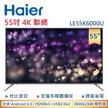 Haier55型4K連網顯示器(不含基本安裝)