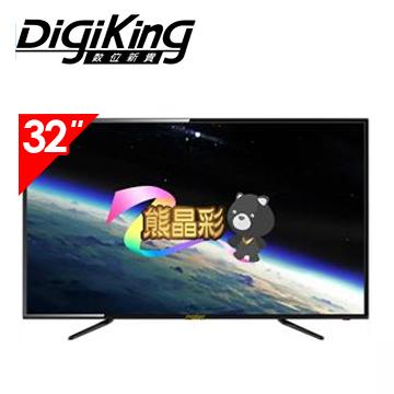 DiGiKing32型液晶顯示器(不含基本安裝) DK-32M51