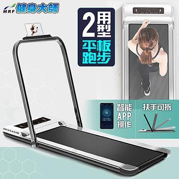 【健身大師】白色騎士免安裝升級平板跑步機