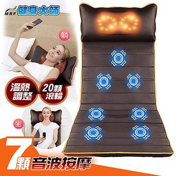 【健身大師】兩用收折電動滾輪按摩床