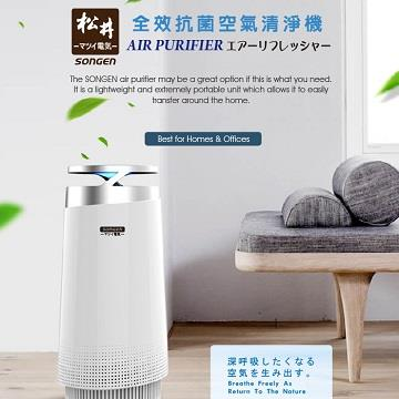 松井 360度全效智能抗菌空氣清淨機