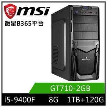 MSI微星平台[昊天武士]桌上型電腦(I5-9400F/B365/8GD4/GT710/120GB+1TB)