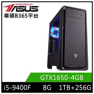 PBA華碩平台[聖月俠士]桌上型電腦(I5-9400F/B365/8GD4/GTX1650/256GB+1TB)
