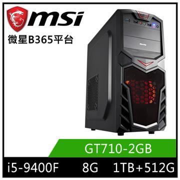 MSI微星平台[昊天烈士]桌上型電腦(I5-9400F/B365/8GD4/GT710/512GB+1TB)