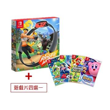 【限時組合4299】Switch 健身環大冒險 中文版
