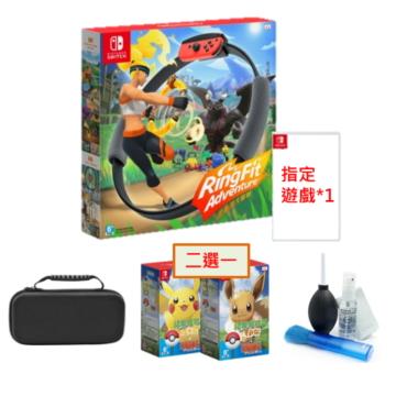 【組合包】Switch 健身環大冒險 中文版