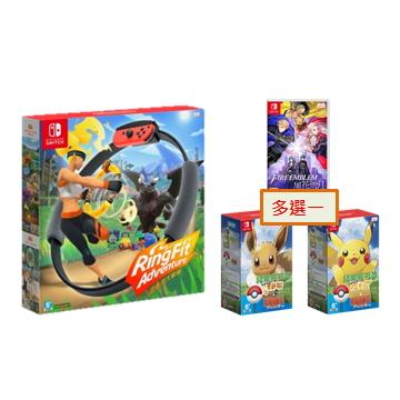 Nintendo Switch【健身環大冒險 + 指定NT$2990遊戲*1】