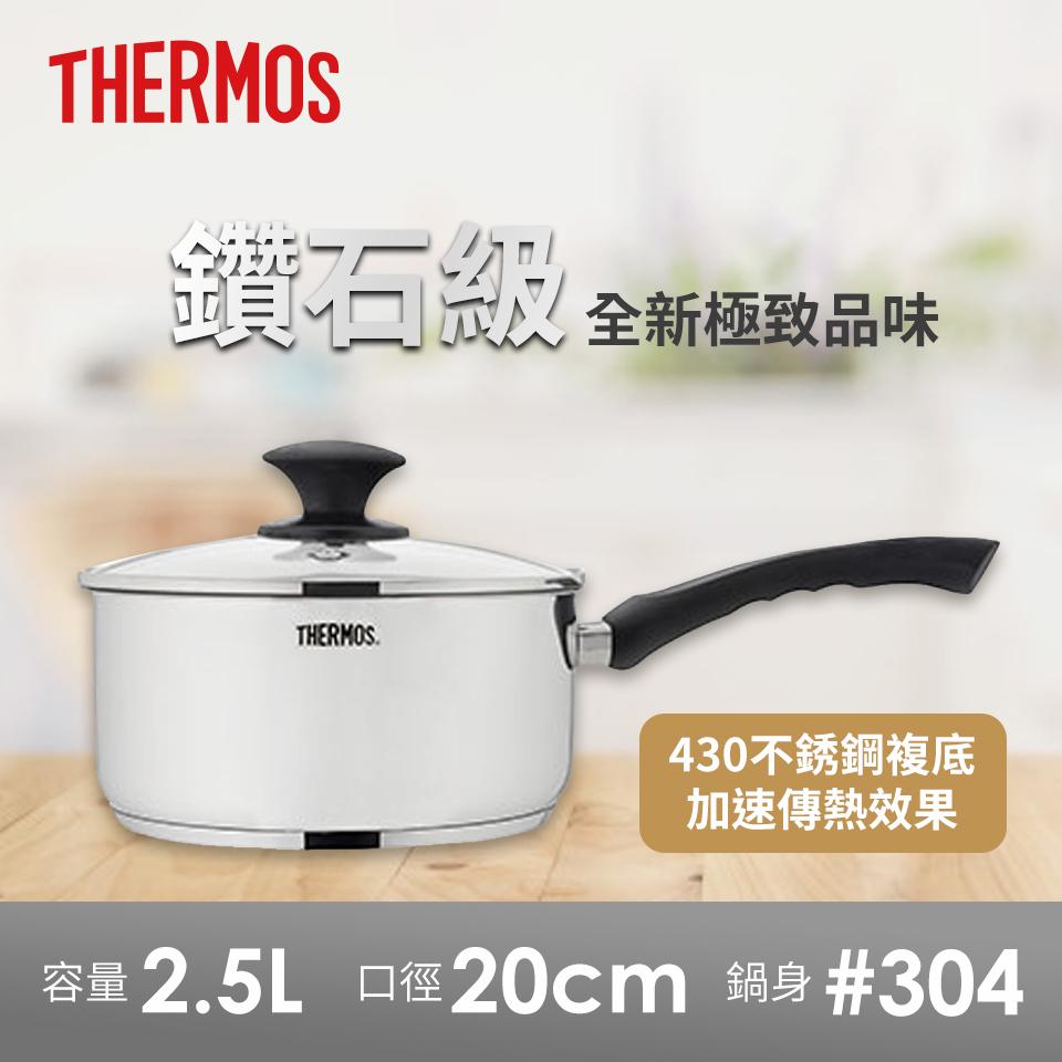 膳魔師THERMOS 2.5L 巧膳鍋 LPB系列單柄湯鍋 LPB-S20