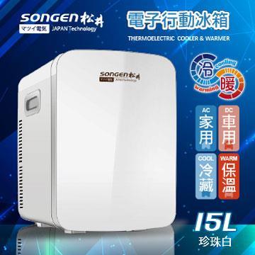 松井SONGEN 冷暖兩用電子行動冰箱/保溫箱 CLT-15LB