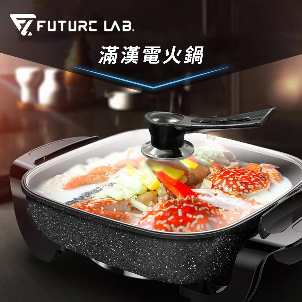 未來實驗室 滿漢電火鍋