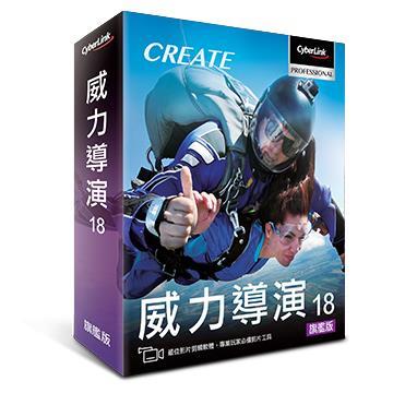CyberLink 威力導演 18 旗艦版