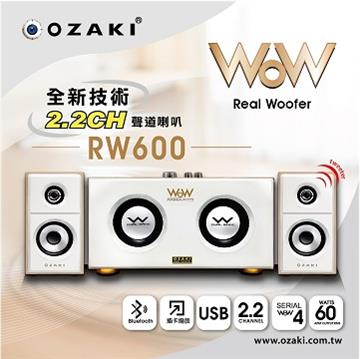 OZAKI Real Woofer RW600藍牙多媒體喇叭