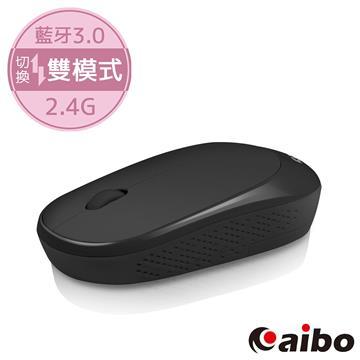 aibo 藍牙/2.4G雙模無線靜音滑鼠-黑 LY-ENMSWB1-BK