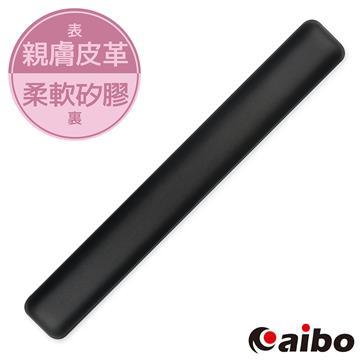 aibo 舒適皮革鍵盤矽膠護腕墊-經典黑