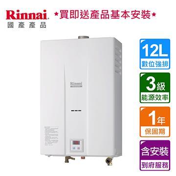 林內 強制排氣型熱水器12L 液化
