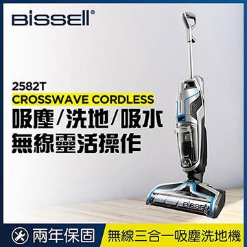 Bissell Crosswave無線三合一吸塵洗地機