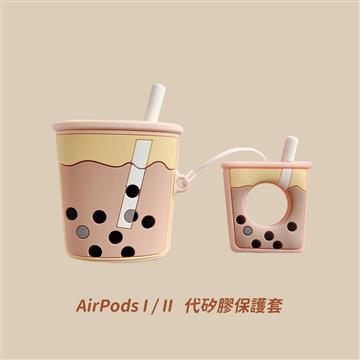 iGRASS AirPods I/II造型保護套-珍珠奶茶