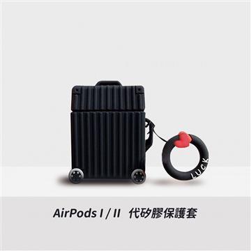 iGRASS AirPods I/II造型保護套-行李箱黑