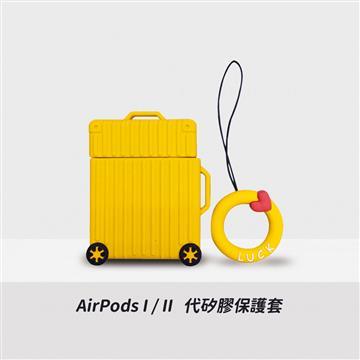 iGRASS AirPods I/II造型保護套-行李箱黃