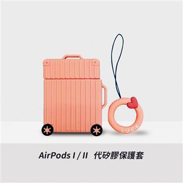 iGRASS AirPods I/II造型保護套-行李箱棕