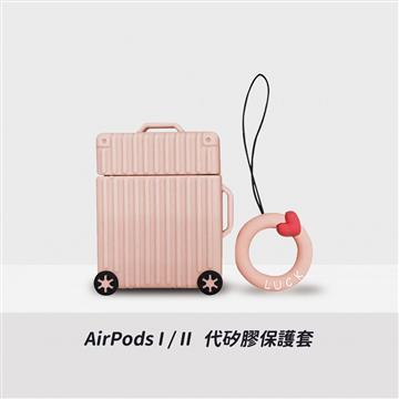 iGRASS AirPods I/II造型保護套-行李箱粉