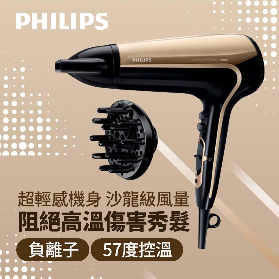 飛利浦Philips 大風量負離子護髮吹風機