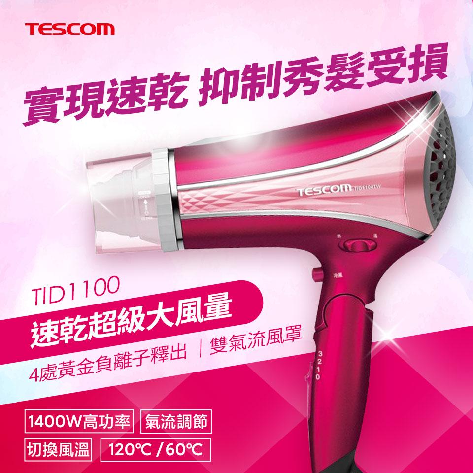 TESCOM 負離子吹風機 TID1100(桃紅)