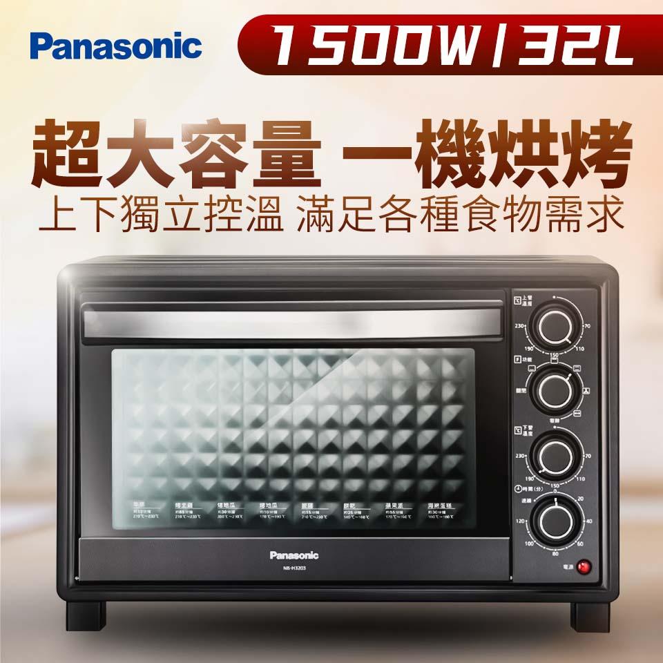 Panasonic 32L烤箱