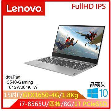 LENOVO S540 15.6吋筆電(i7-8565U/GTX1650/8GD4/1TB SSD)