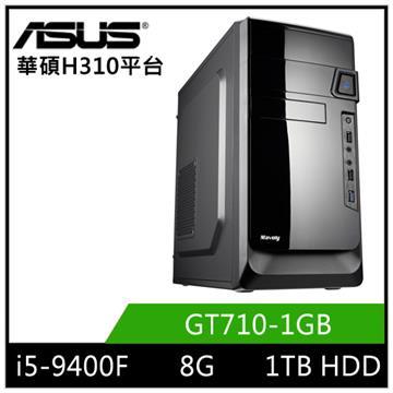 PBA華碩平台[絕世鬥神]桌上型電腦(I5-9400F/H310/8GD4/GT710/1TB)