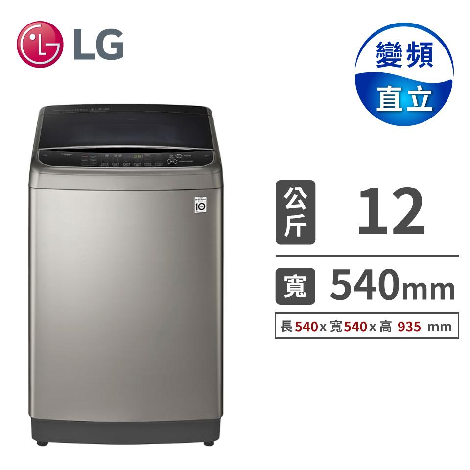 LG 12公斤蒸善美極窄直驅變頻洗衣機 WT-SD129HVG