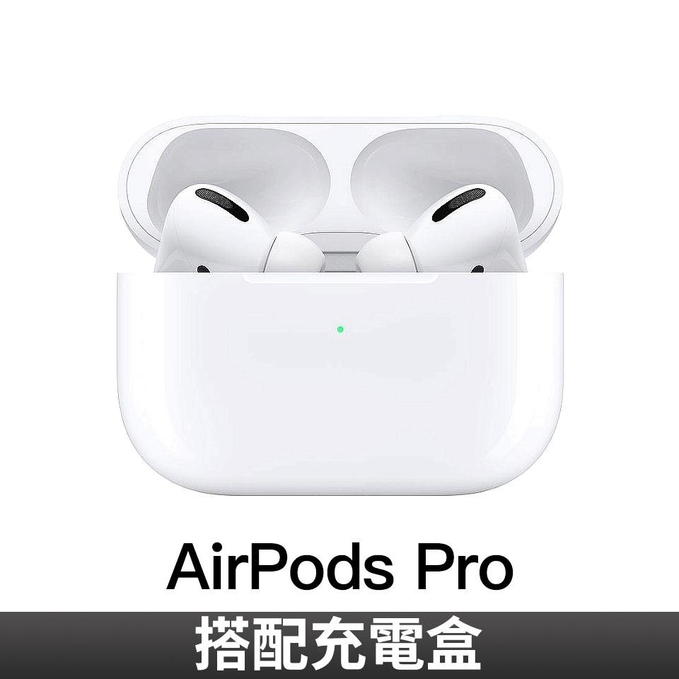 (可宅配)Apple AirPods Pro