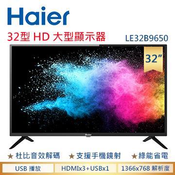Haier海爾32型HD液晶顯示器(不含基本安裝)