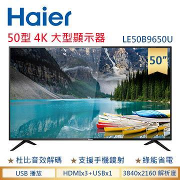 Haier海爾50型4K液晶顯示器(含基本安裝)