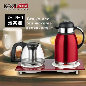 KRIA可利亞 二合一泡茶機/電水壺/快煮壺