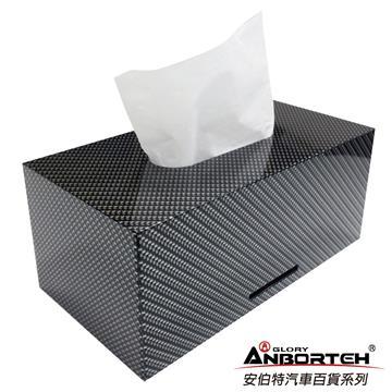 【安伯特】卡夢磁吸面紙盒 休旅車款