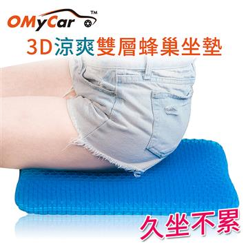 【OMyCar】3D雙層蜂巢凝膠坐墊 含止滑套
